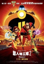 超人特工隊2 (3D 粵語版) (Incredibles 2)電影海報