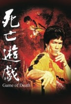死亡遊戲 (Game of Death)電影海報