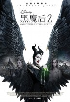 黑魔后2 (MX4D版) (Maleficent: Mistress of Evil)電影海報