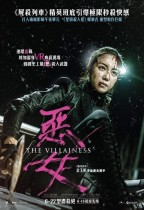 惡女 (The Villainess)電影海報