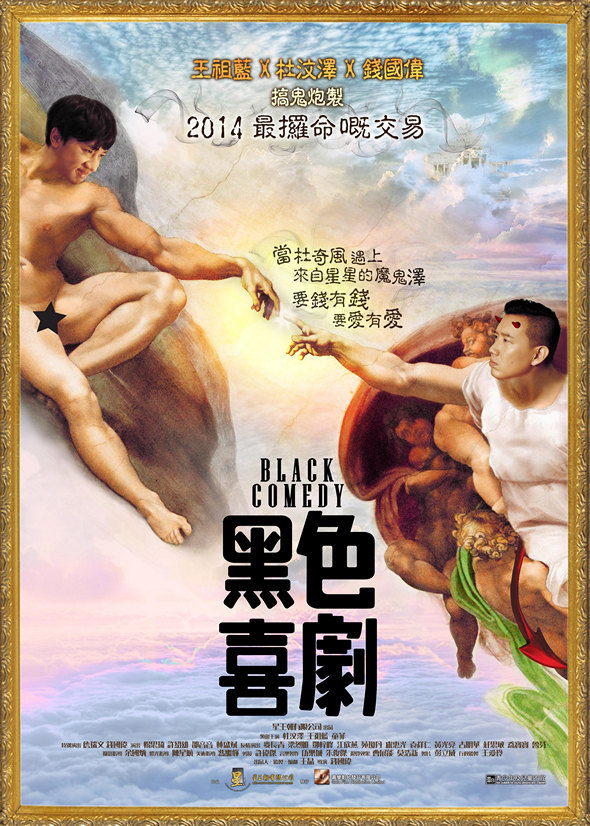 黑色喜劇電影圖片 - BlackComedy_FinalPoster28201403012928229_1394173013.jpg