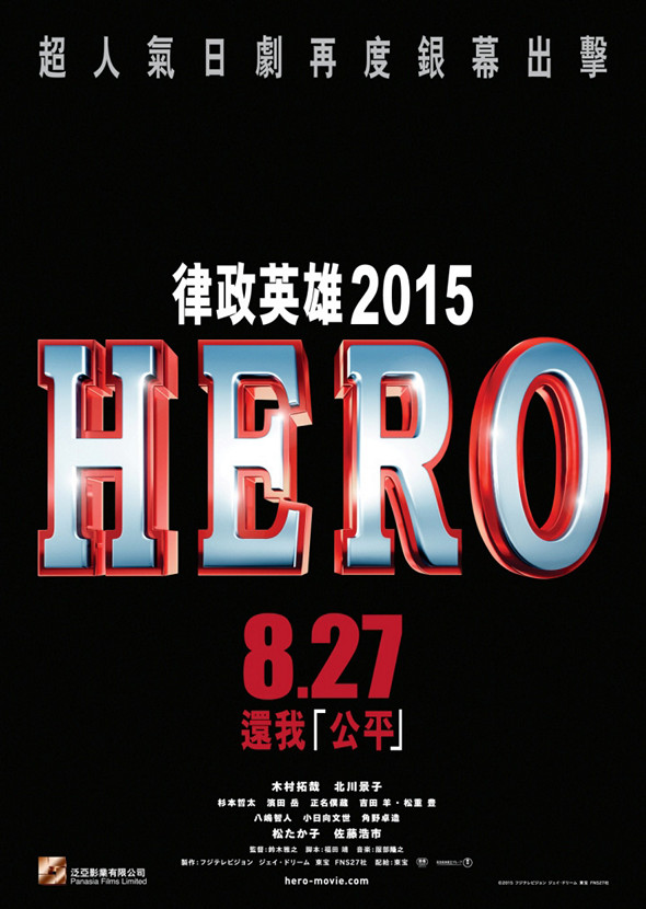 律政英雄2015電影圖片 - Hero_2015___Teaser_Poster_28HK29___Revised_1437705303.jpg