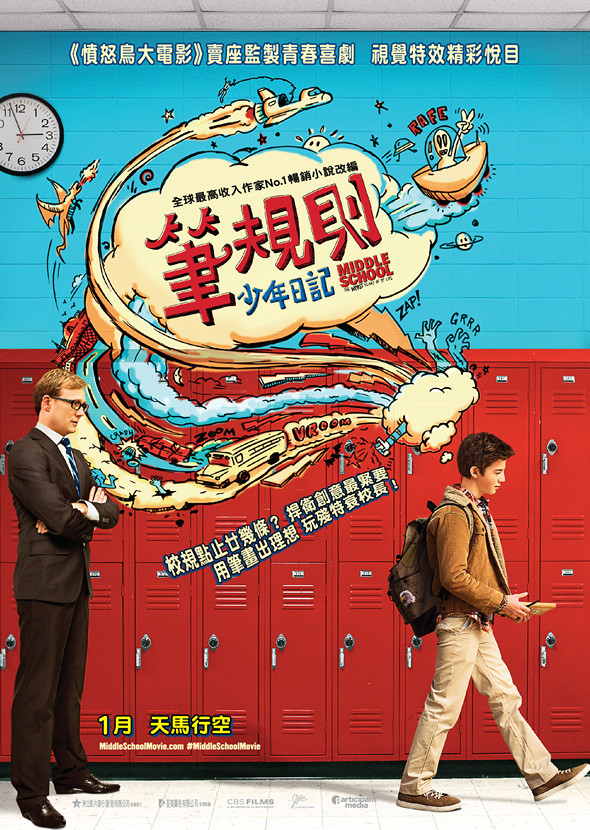 筆規則少年日記/ 我地獄般的高中生活(Middle School: The Worst Years of My Life)poster