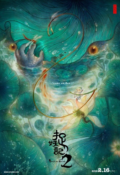 捉妖記2電影圖片 - MonsterHunt2_TeaserPoster_Chi_1495087284.jpg