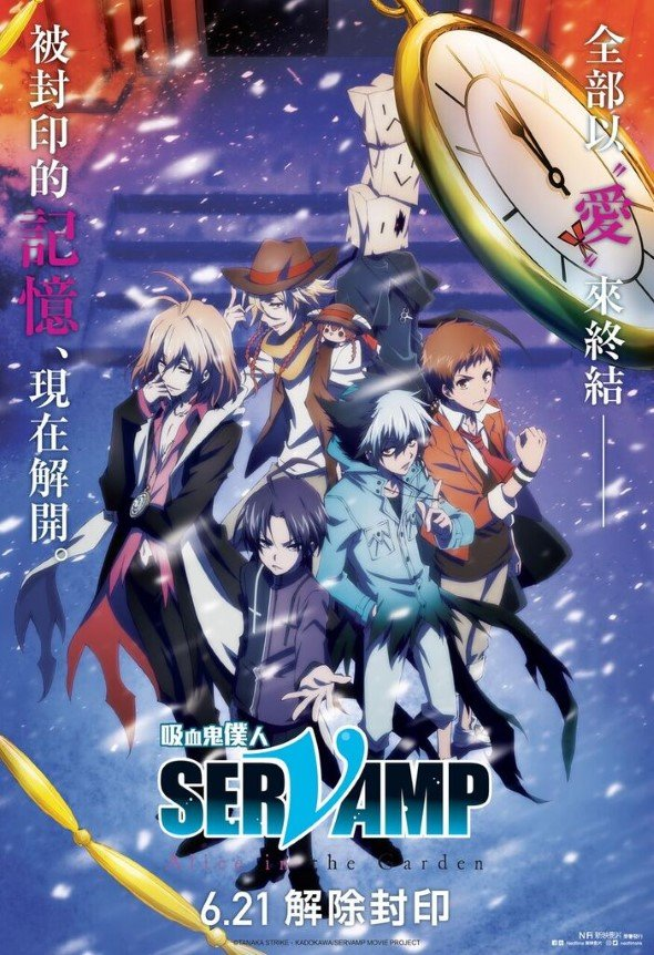 吸血鬼僕人 Alice in the Garden電影圖片 - Servamp_Keyart_Poster-01_preview_1527431627.jpg
