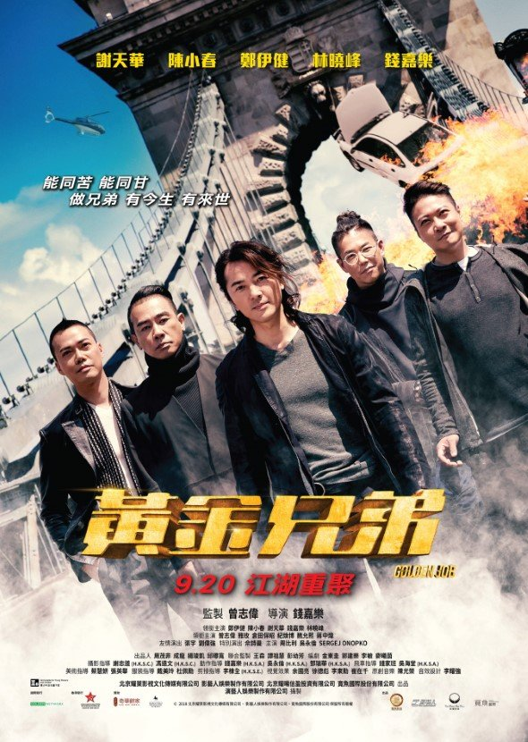 黃金兄弟(Golden Job)poster