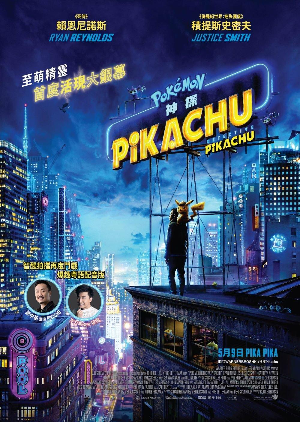 pokémon 神探 pikachu 粵語 版
