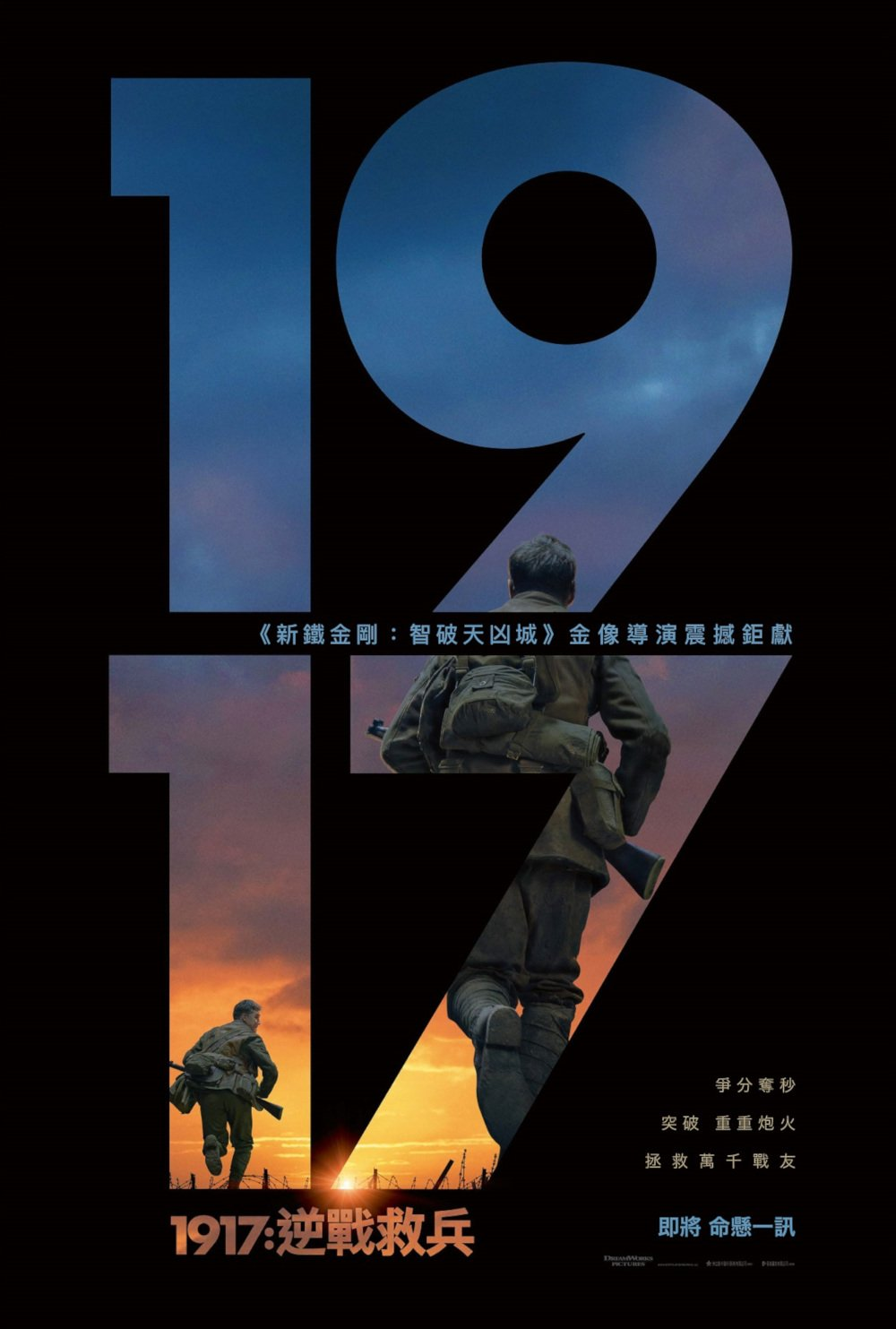 1917:逆戰救兵電影圖片 - 1917_Poster_New_Compressed_1570119183.jpg