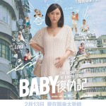 Baby復仇記 (The Secret Diary of a Mom to Be)電影圖片1