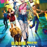 猛禽暴隊:解瘋小丑女 (D-BOX 全景聲版) (Birds of Prey: And the Fantabulous Emancipation of One Harley Quinn)電影圖片1