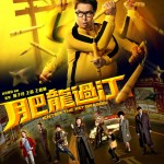肥龍過江電影圖片 - Main-Poster1_Group_V_4LL_1576673812.jpg