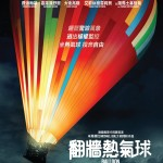 翻牆熱氣球電影圖片 - Balloon_poster_licensor-03_Approved_1580274184.jpg