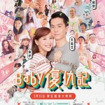 Baby復仇記 (口述版) (The Secret Diary of a Mom to Be)電影圖片1
