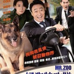 好狗特攻隊 (Mr. Zoo : The Missing VIP)電影圖片1