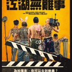 江湖無難事 (The Gangs, the Oscars, and the Walking Dead)電影圖片1