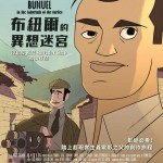 布紐爾的異想迷宮 (Buñuel in the Labyrinth of the Turtles)電影圖片1