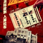 逃出立法院 (Get The Hell Out)電影圖片2