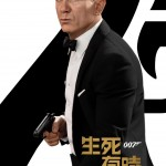 007:生死有時電影圖片 - NoTimeToDie-iconictuxedo_HK1sheet_1599229391.jpg