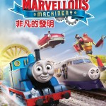 Thomas & Friends 非凡的發明 (粵語版) (Thomas & Friends: Marvellous Machinery)電影圖片1