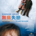 無痛失戀 (Eternal Sunshine of the Spotless Mind)電影圖片1