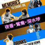 夜香・鴛鴦・深水埗 (Memories to Choke On, Drinks to Wash Them Down)電影圖片1