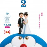 STAND BY ME 多啦A夢 2 (粵語版) (Stand by Me Doraemon 2)電影圖片1