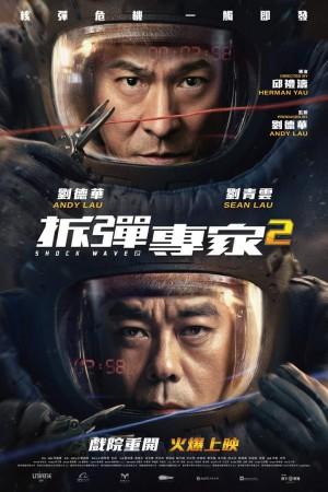 拆彈專家2電影海報