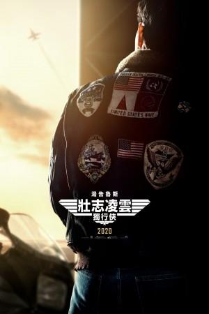 壯志凌雲:獨行俠電影海報