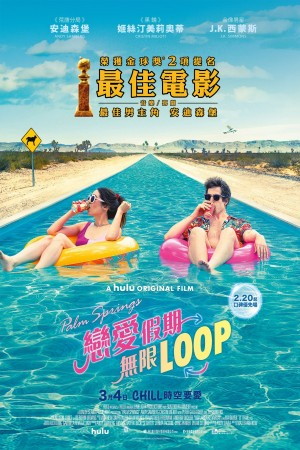 Palm Springs:戀愛假期無限LOOP電影海報