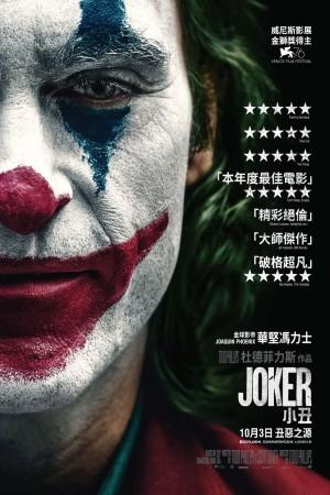 小丑電影海報