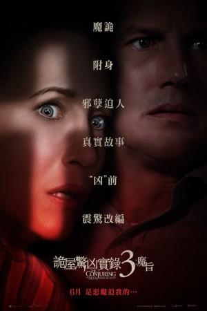 詭屋驚凶實錄3:魔旨電影海報