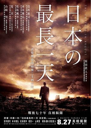 日本最長的一天電影海報