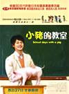小豬的教室電影海報