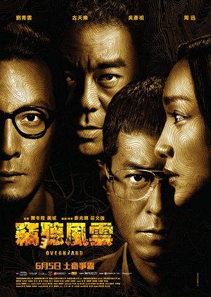 竊聽風雲3電影海報
