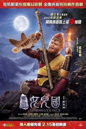 西遊記女兒國電影海報