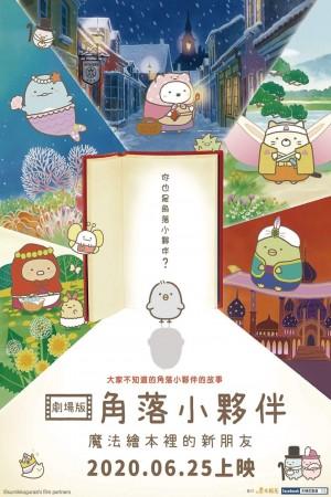 劇場版 角落小夥伴 魔法繪本裡的新朋友電影海報