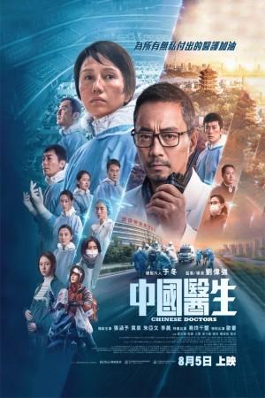 中國醫生電影海報