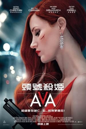 頭號殺姬Ava電影海報