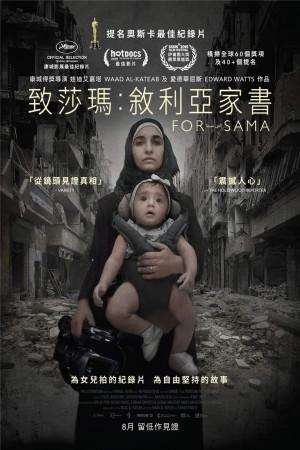 致莎瑪︰敘利亞家書電影海報