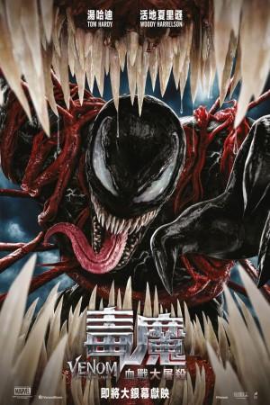 毒魔:血戰大屠殺電影海報