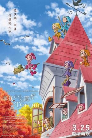 尋找小魔女Doremi電影海報