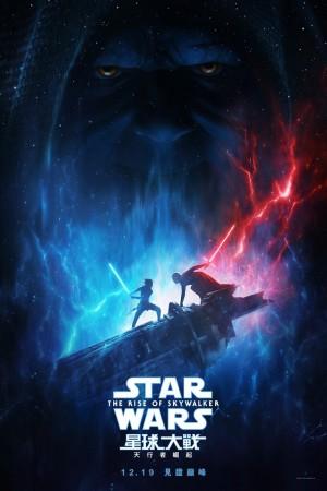 星球大戰: 天行者崛起電影海報
