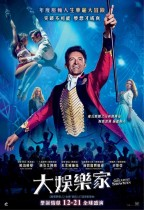 大娛樂家 (The Greatest Showman)電影海報