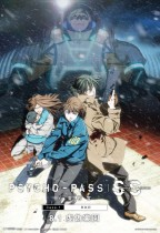 心靈判官 Sinners of the System: Case.1 罪與罰 (PSYCHO-PASS Sinners of the System: Case.1)電影海報
