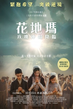 花地瑪:玫瑰神蹟降臨電影海報