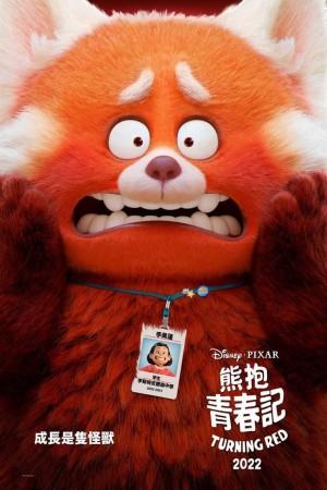 熊抱青春記電影海報