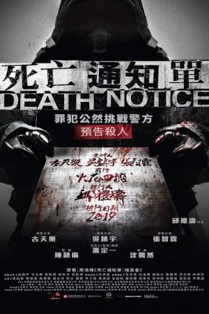 死亡通知單電影海報
