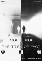 守闕者 (The Trier Of Fact)電影海報