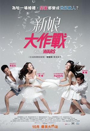 新娘大作戰電影海報