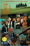 水滸傳之英雄本色電影海報